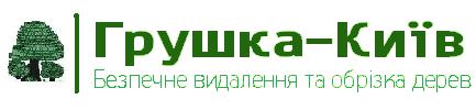 Грушка-Київ